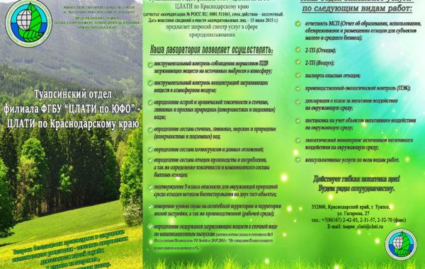 Буклет Туапсинского отдела