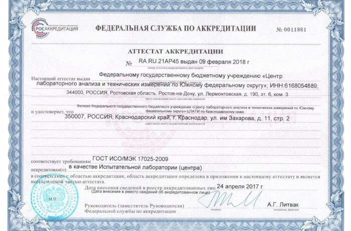 «Расширение области аккредитации»