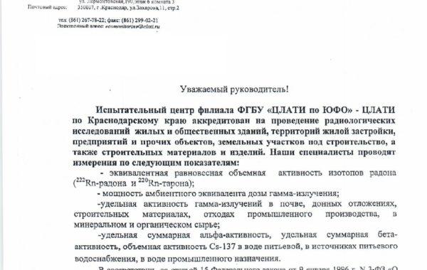ЦЛАТИ по Краснодарскому краю аккредитован на проведение радиологических исследований